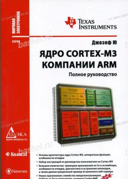 Спр. Ядро CORTEX-M3 компании ARM