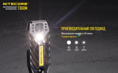 Фонарь светодиодный NITECORE T360M на магните 45Lum (З/У USB), NITECORE