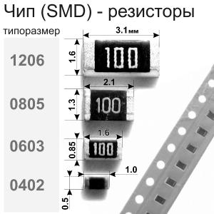 0805 R 1,2 кОм, Чип-резистор
